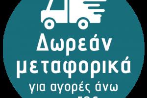 Banner-Δωρεάν-μεταφορικά