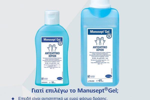 Manusept Gel